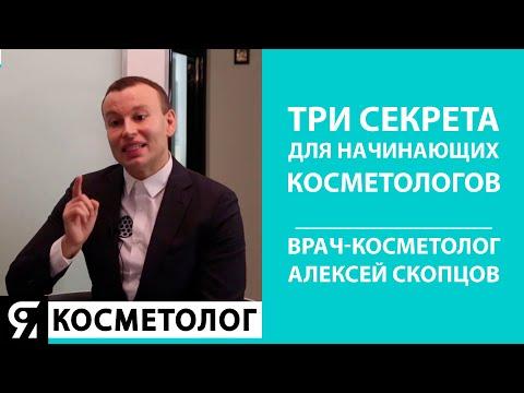 ТРИ секрета для начинающих косметологов раскроет врач косметолог Алексей Скопцов