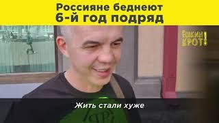 Россияне беднеют 6-й год подряд