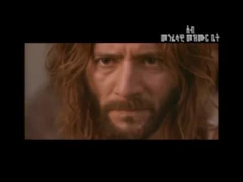 Yesus Filum In Amharic ( Yeyehuaness Wongel) PART 1