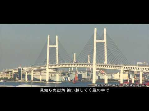 杉山清貴 風のLONELY WAY/ Kiyotaka Sugiyama