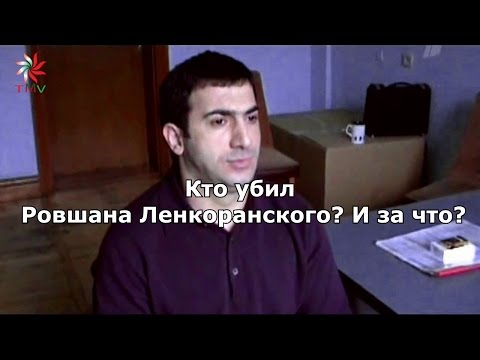 Кто убил  Ровшана Ленкоранского? И за что?: Анонс передачи