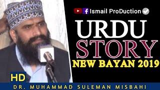 Life Changing Urdu Story - Dr. suleman Misbahi Emotional Bayan 2019