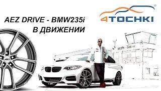 Литые диски AEZ DRIVE BMW235i в движении на 4 точки. Шины и диски 4точки - Wheels & Tyres(Литые диски AEZ DRIVE BMW235i в движении на 4 точки. Шины и диски 4точки - Wheels & Tyres Под известным всему миру брендом..., 2016-05-25T10:39:13.000Z)