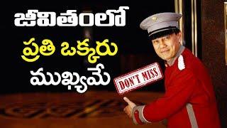 జీవితంలో ప్రతిఒక్కరు ముఖ్యమే || Motivational Stories In Telugu || Volga Devotional