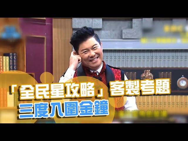 「全民星攻略」客製考題 三度入圍金鐘 @東森新聞 CH51
