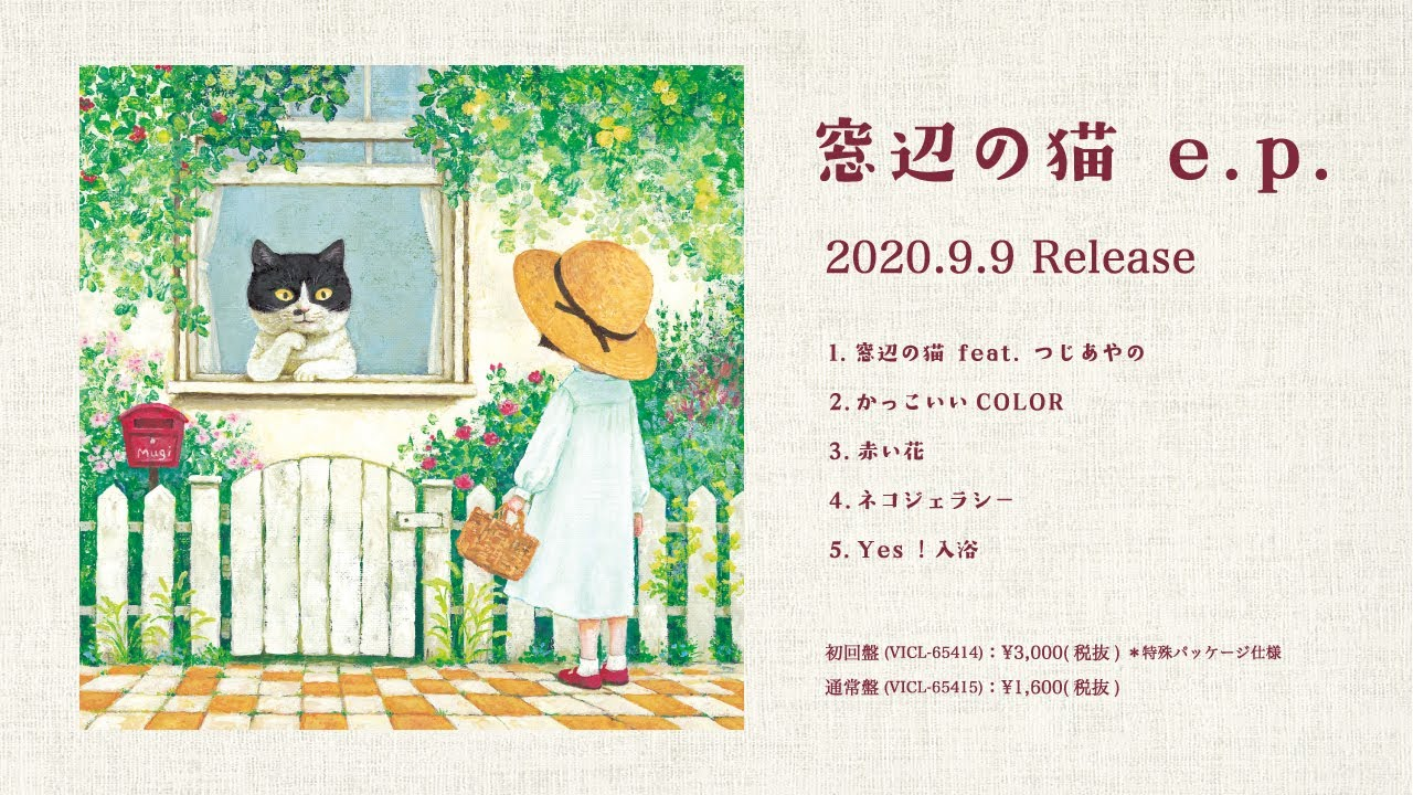 むぎ(猫) 『窓辺の猫 feat. つじあやの』 【ティザー映像】