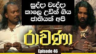 RAVANA | Episode 46 | රාවණා | 16 - 05 - 2019 | SIYATHA TV Thumbnail
