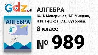 № 989- Алгебра 8 класс Макарычев