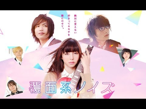 【ENG SUB】Fukumenkei Noise Live Action Movie Full Trailer