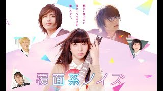 Movie: 覆面系ノイズ | fukumenkei noise anonymous theme song: man with a mission - find you release date: november 25, 2017 cast nakajo ayami as arisugawa n...
