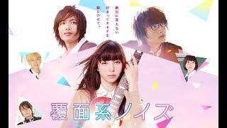 Movie: 覆面系ノイズ | Fukumenkei Noise | Anonymous Noise Theme song...