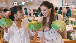 KARUIZAWA Summer 2019 Active