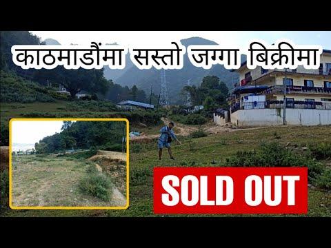 काठमाडौंमा सस्तो जग्गा बिक्रीमा | cheap land sale in kathmandu | ढल बिजुली पानी को राम्रो सुविधा