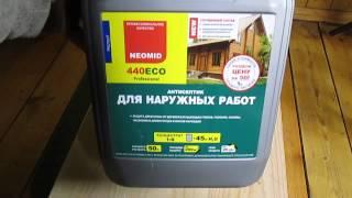 Лучшая пропитка для сруба дома и сруба бани(Пропитка Неомид 440 ЭКО - мощный высокоэффективный антисептик для наружной и внутренней защиты любых деревя..., 2015-01-31T14:52:35.000Z)