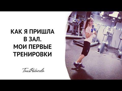 Книга: Как я похудела на 55 кг без диет - Татьяна Рыбакова