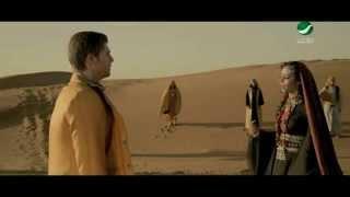Balqees - Red Kalbi  Video Clip / بلقيس - رد قلبي كليب