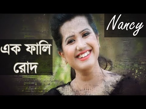Ek fali rod | এক ফালি রোদ | Nancy | Lyrical video | Bangla new song 2017