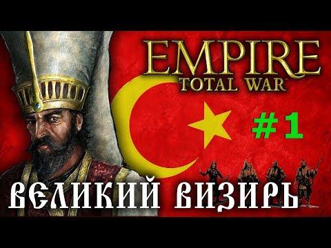Empire:Total War - Османская Империя №1 - Великий Визирь
