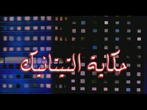 Motarjam The Legend Of Titanic الفيلم المترجم