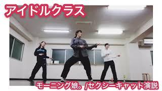 仙台ダンススクールルーチェ 木曜日 アイドルダンスクラス http://luced...
