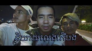 Yey Leng Ta Bong និយាយលេងតើបង - PEACE CHONG X SOCHEAT X PUNLEUR