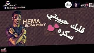 بعد نجاح جمالك حبيبتي    مهرجان انتي بسكوتايه    غناء ال 5 سنتي    توزيع هيما الحلواني 2020