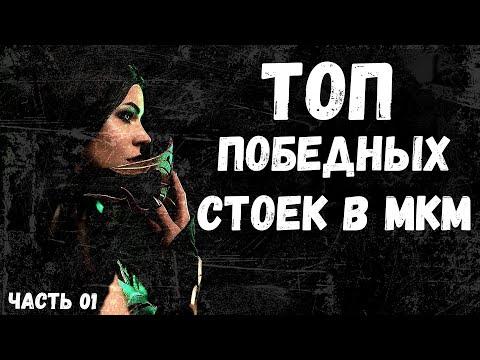 ТОП И ПОЛНЫЙ ОБЗОР ВСЕХ ПОБЕДНЫХ СТОЕК В МОРТАЛ КОМБАТ МОБАЙЛ ЧАСТЬ 01/ Mortal Kombat Mobile