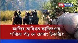Rhino killed in Kaziranga; Poachers escape with horn