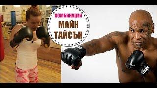Боксирай се като Майк Тайсън!