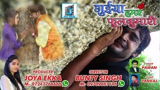 दर्दे दिल  💔 II SINGER PAWAN ROY || NEW HD NAGPURI SONG II SAD SONG || JOYA SERIES ||