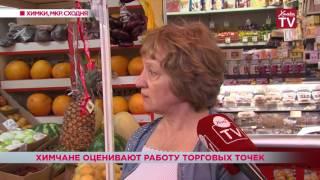 В Химках отметили День работника торговли(24 июля в России отметили День работника торговли. Наша съёмочная группа посетила несколько торговых предпр..., 2016-07-25T17:24:56.000Z)