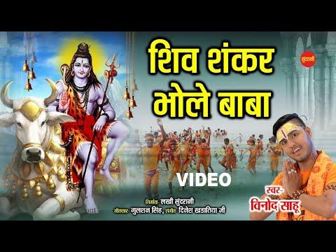 Shiv Shankar Bhole Baba - शिव शंकर भोले बाबा    Vinod Sahu 7470399311    HD Video Song    Lord Shiva