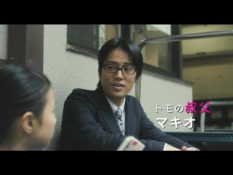 生田斗真、桐谷健太出演の映画『彼らが本気で編むときは、』予告編