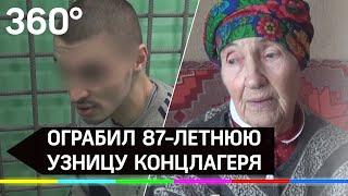 Сосед обокрал 87-летнюю узницу концлагеря в Павловском Посаде