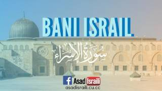 Tafseer Surah Bani Israil Urdu (AsadIsraili.cu.cc) - Part 03-21