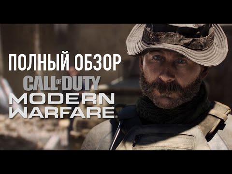 Обзор Call Of Duty Modern Warfare 2019. Обзор Мультиплеера и Сюжета