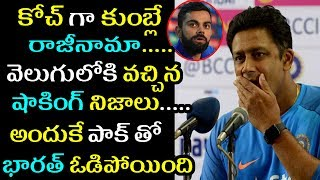 shocking reasons behind india vs pakistan final match resulticc champions trophykumble resignation