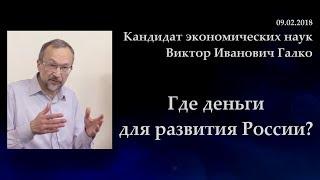 Смотреть видео Где деньги для развития России? В.И.Галко. 09.02.2018. онлайн