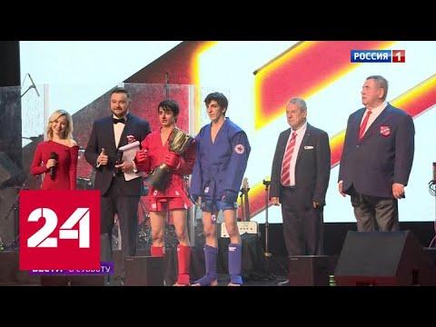 Первый чемпионат Лиги боевого самбо: за поединками наблюдал президент - Россия 24