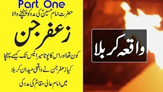 Waqia E Karbala - Zafar Jin Karbala History In Urdu Part 1 - Purisrar Dunya - Urdu Documentary