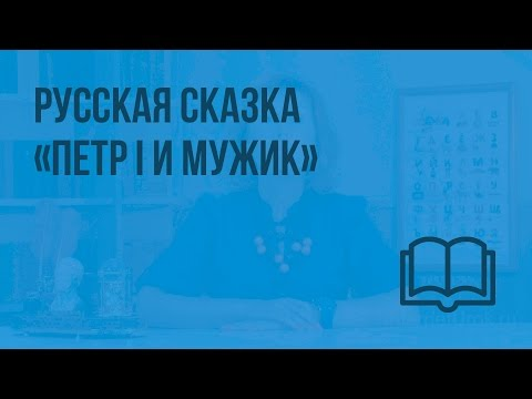 Русская сказка «Петр I и мужик»