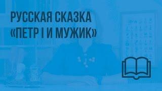 Русская сказка «Петр I и мужик». Видеоурок по чтению 4 класс