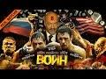 BadComedian ВОИН российский ремейк фильма WARRIOR mp3