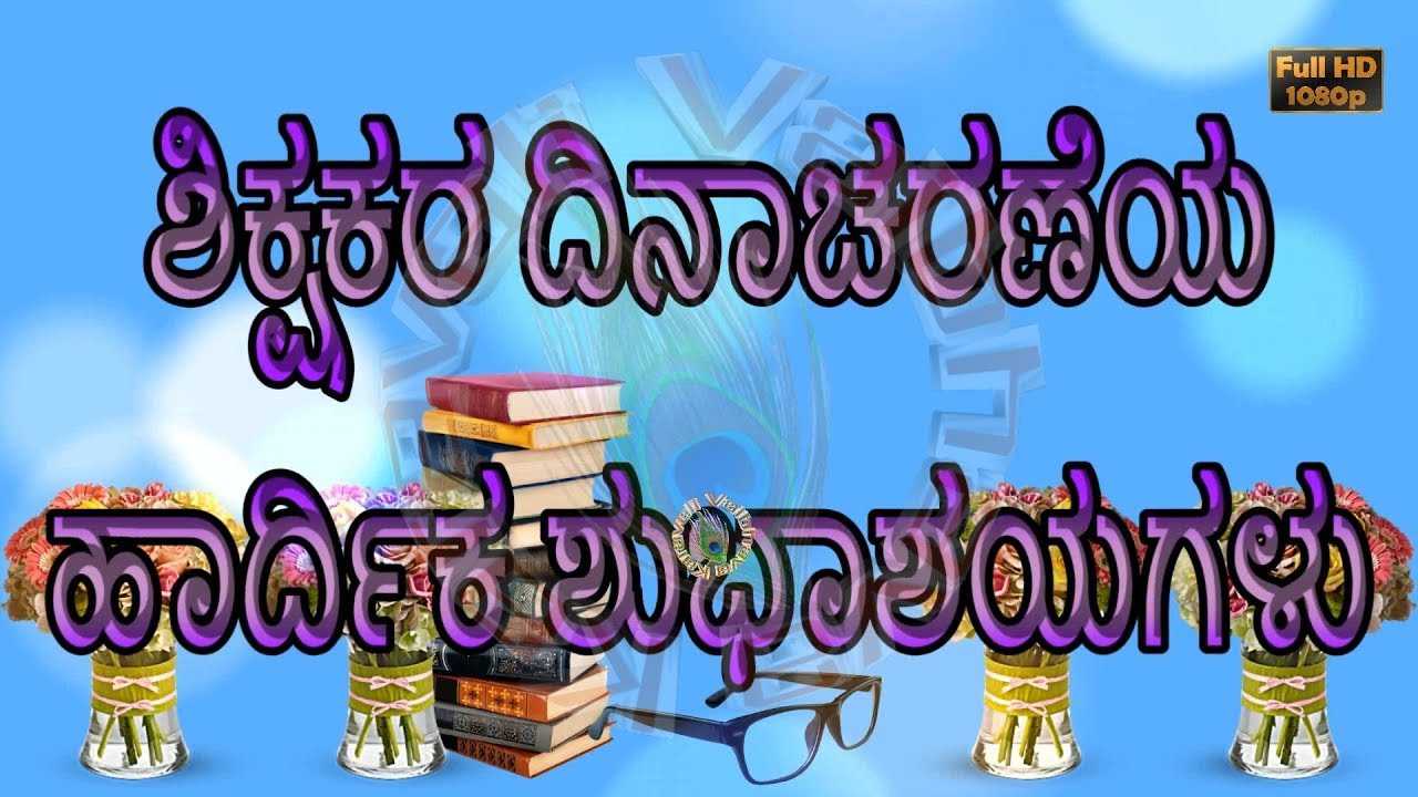 Happy Teachers Day in Kannada, Teachers Day 2018,  Wishes,Images,Greetings,Quotes,WhatsApp Video