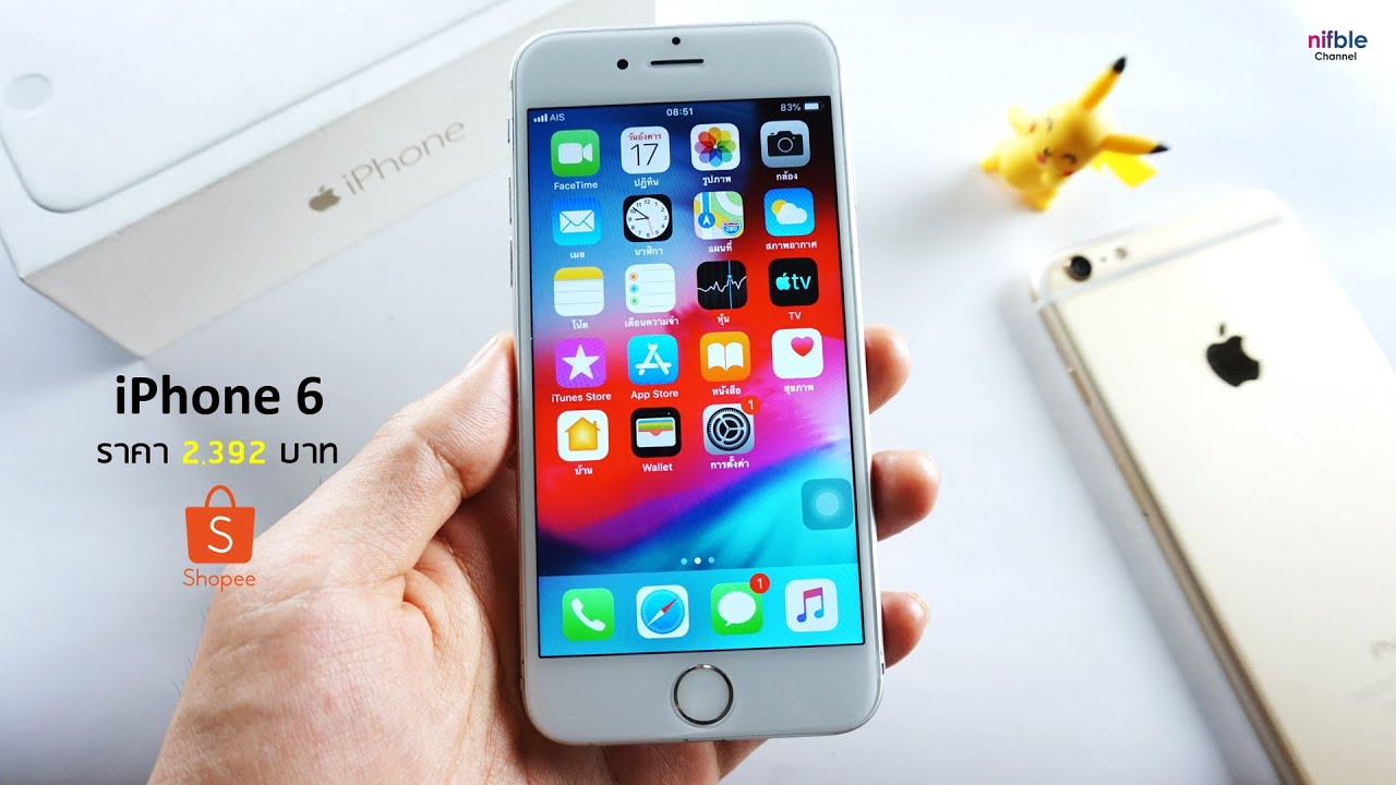 Apple iPhone 6 ราคา 2,392 บาท น่าซื้อไหม?