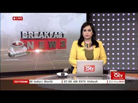 English News Bulletin – May 22, 2018 (8 am)