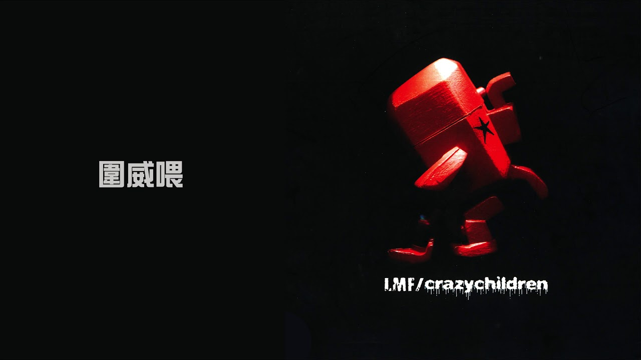 LMF -《圍威喂》Official Video - YouTube