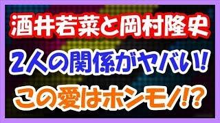 酒井若菜と岡村隆史 2人の関係がヤバい!! この愛はホンモノ!? 女優...