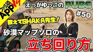 【PUBG】#50 教えてSHAKA先生!ドン勝未経験者必見!ソロお立ち回り方を伝授