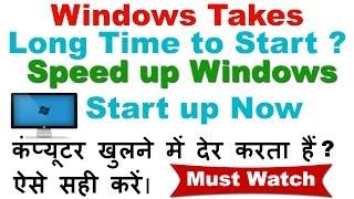 Windows Starting Slow ? Speed up Windows  Start up Now (Advance Settings)